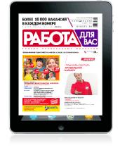 Работа в волгограде подать объявление сузуки джимни в москве продажа частные объявления